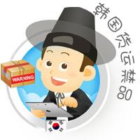 韩国货运禁品