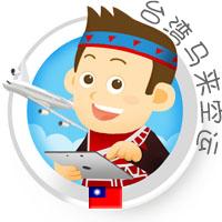 台湾到马来西亚空运