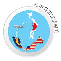 日本马来空运服务