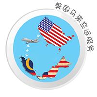 美国到马来西亚空运