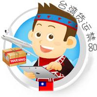 台湾集运流程