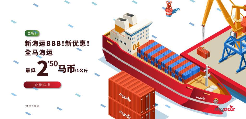 (新推出)海运淘宝小包BBB优惠价格 - 全马最低2.5马币/1公斤! 省70%运费!