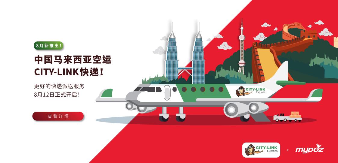 中国马来西亚空运CITILINK快递服务