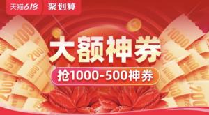 2020年天猫6.1狂欢—聚划算.大额神券会场(5.29-6.3)