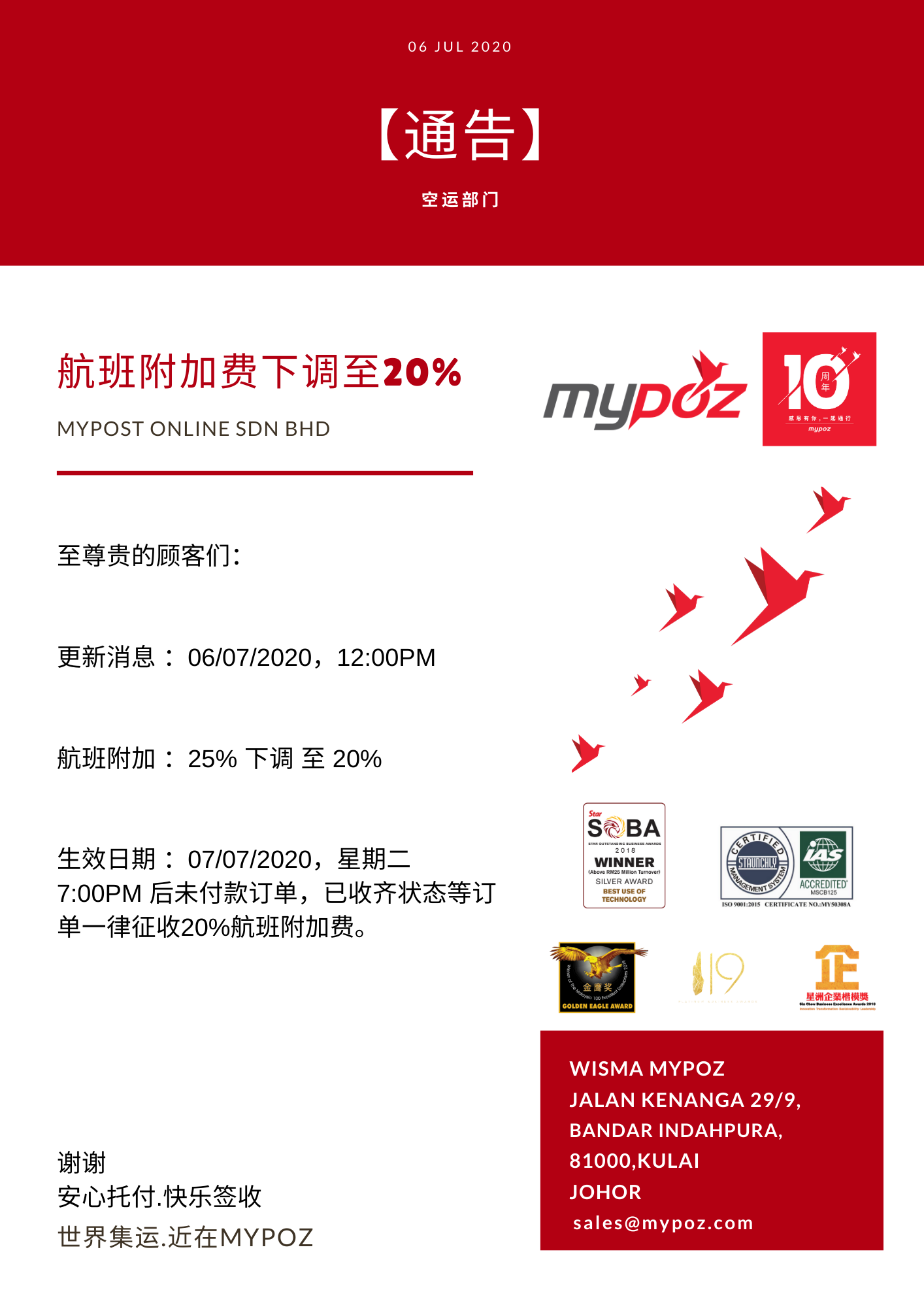【Notice】Air-Freight Charge Decrease to 20%