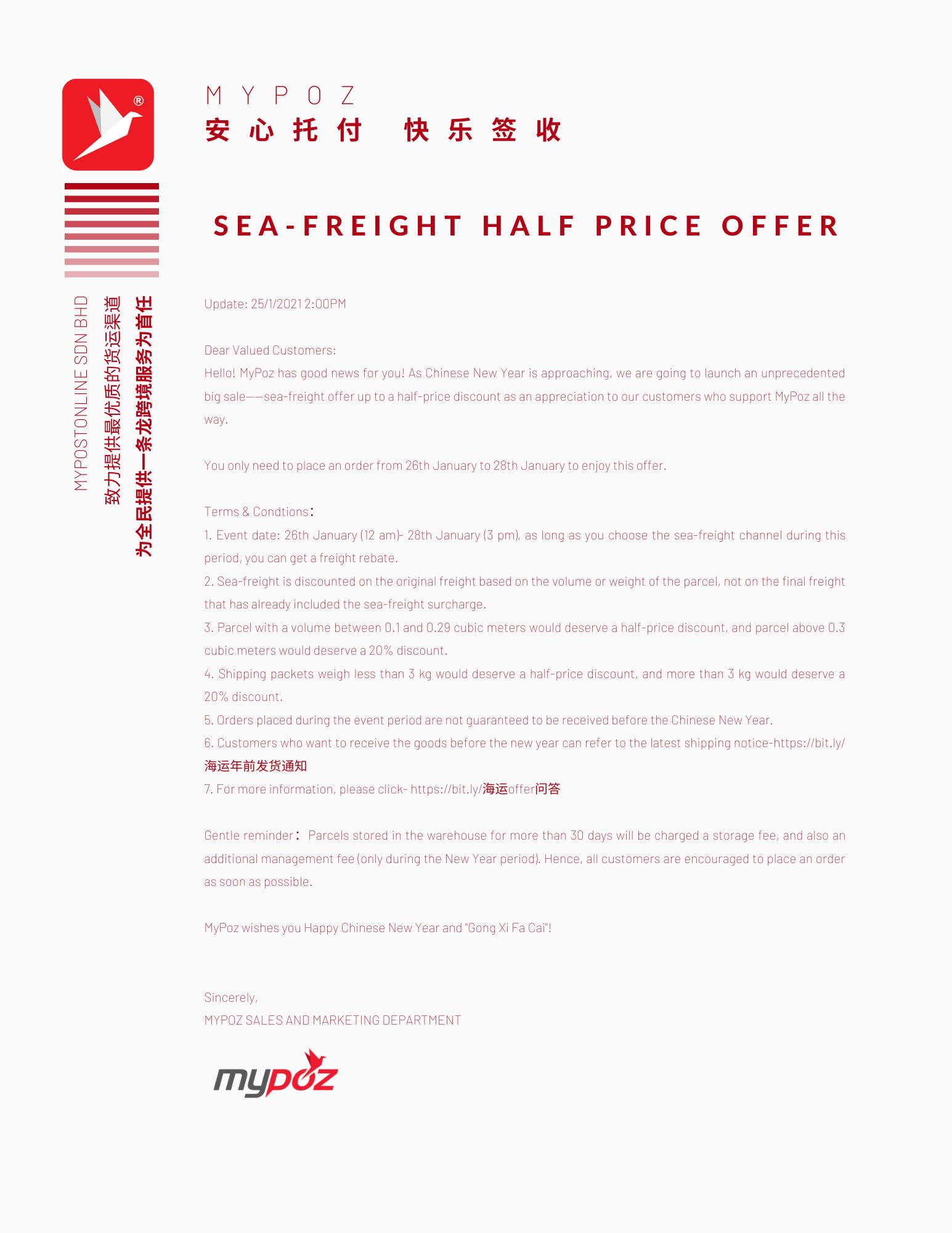 【NOTICE】SEA-FREIGHT HALF PRICE OFFER
