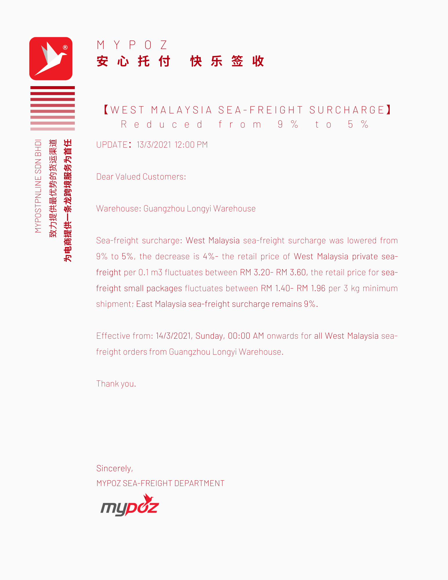 【NOTICE】WEST MALAYSIA SEA-FREIGHT SURCHARGE
