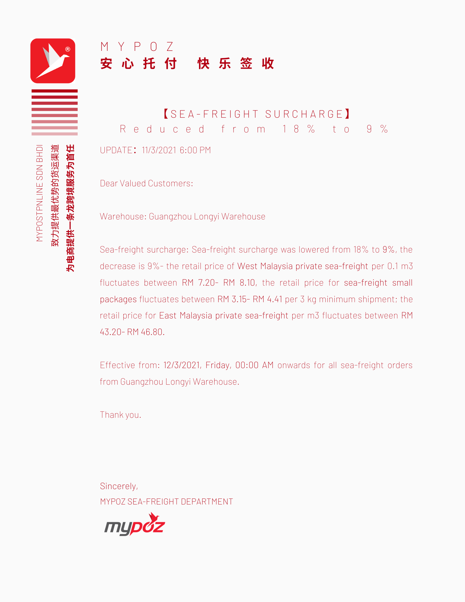 【NOTICE】SEA-FREIGHT SURCHARGE