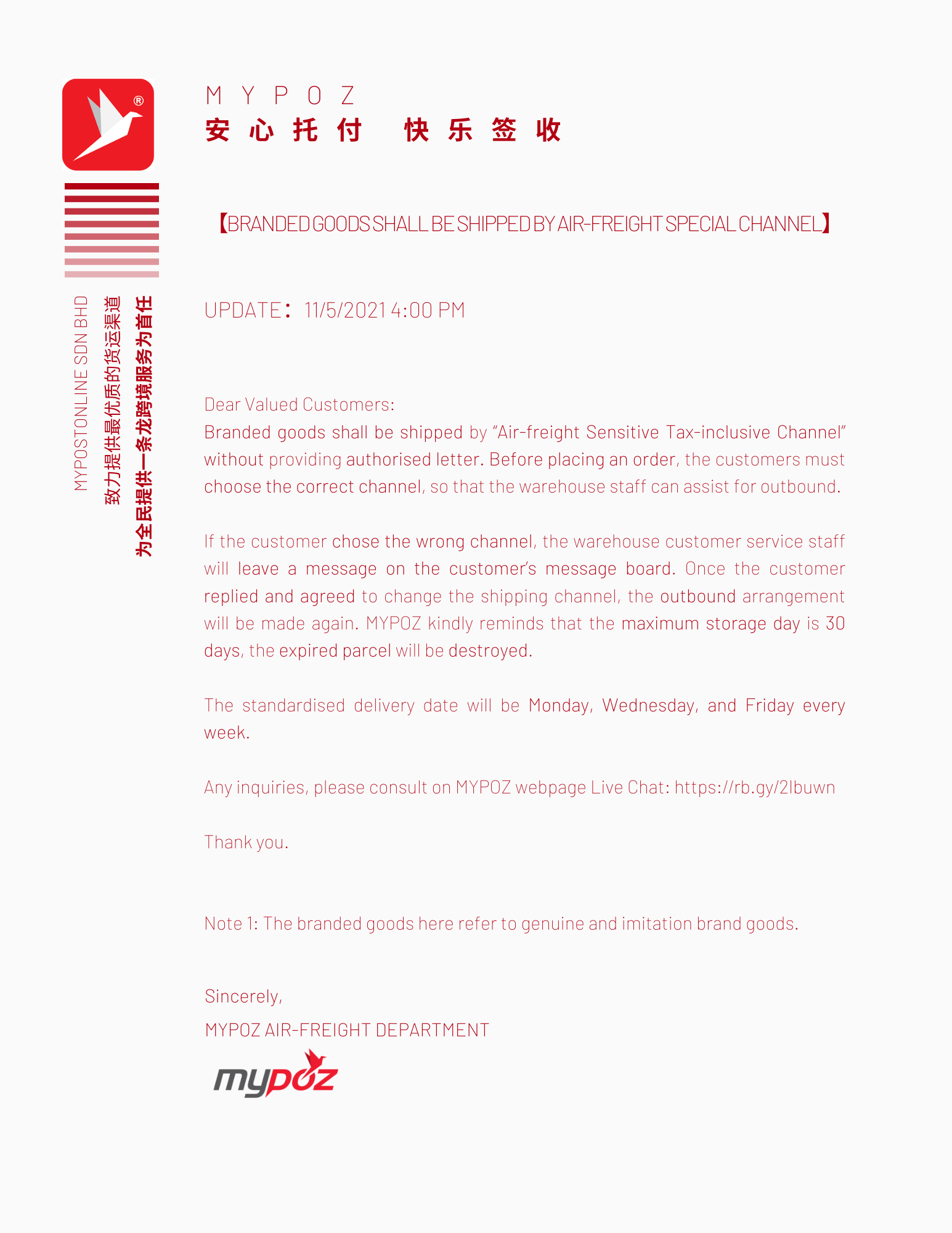【NOTICE】BRANDED GOODS SHALL BE SHIPPED BY AIR-FREIGHT SPECIAL CHANNEL