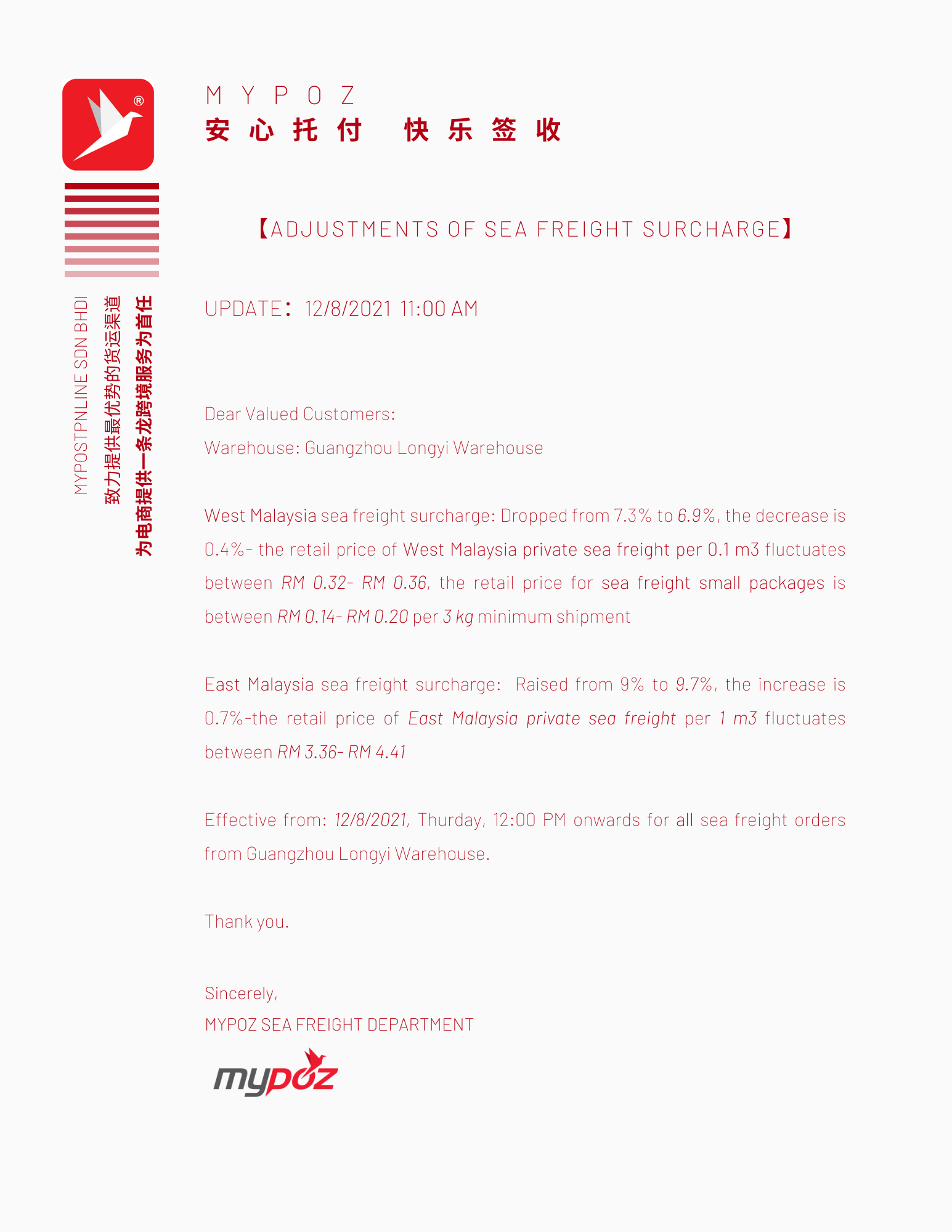 【UPDATE】ADJUSTMENTS OF SEA FREIGHT SURCHARGE